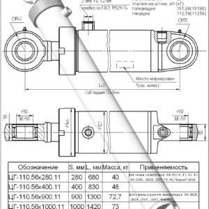 Гидроцилиндр ГЦ 110.56х900.11 (13.6190.000)