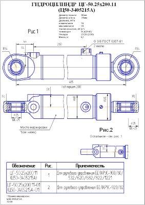 Гидроцилиндр ГЦ 50.25.200.405.25